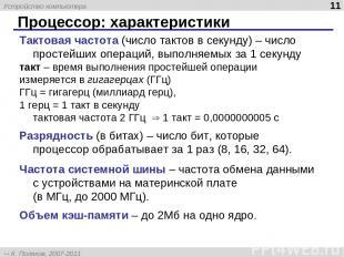Процессор: характеристики * Тактовая частота (число тактов в секунду) – число пр