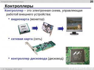 Контроллеры * Контроллер – это электронная схема, управляющая работой внешнего у