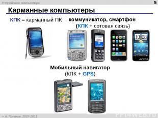 Карманные компьютеры * Мобильный навигатор (КПК + GPS) КПК = карманный ПК коммун