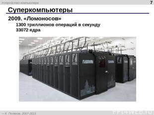 Суперкомпьютеры * 2009. «Ломоносов» 1300 триллионов операций в секунду 33072 ядр