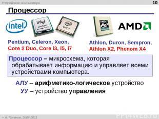 Процессор * Pentium, Celeron, Xeon, Core 2 Duo, Core i3, i5, i7 Athlon, Duron, S