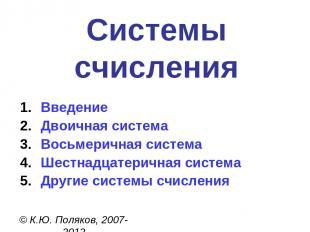 Системы счисления © К.Ю. Поляков, 2007-2012 Введение Двоичная система Восьмеричн