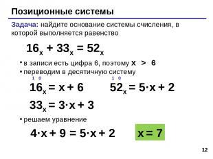 * Позиционные системы Задача: найдите основание системы счисления, в которой вып
