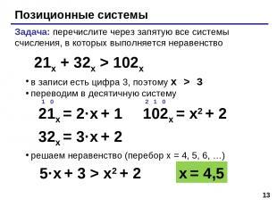 * Позиционные системы Задача: перечислите через запятую все системы счисления, в