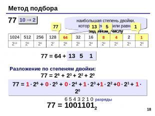 * Метод подбора 10 2 77 = 64 + 77 77 64 Разложение по степеням двойки: 77 = 26 +