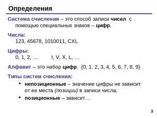 * Определения Система счисления – это способ записи чисел с помощью специальных