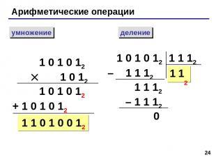 * Арифметические операции умножение деление 1 0 1 0 12 1 0 12 1 0 1 0 12 + 1 0 1