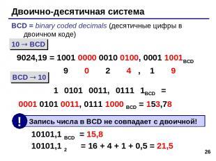 * Двоично-десятичная система BCD = binary coded decimals (десятичные цифры в дво