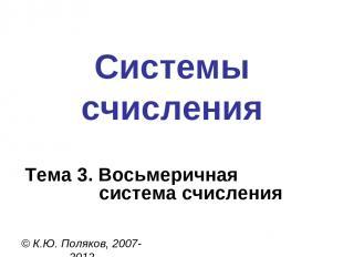 Системы счисления © К.Ю. Поляков, 2007-2012 Тема 3. Восьмеричная система счислен