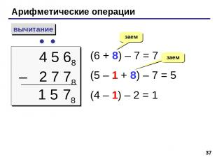 * Арифметические операции вычитание 4 5 68 – 2 7 78 (6 + 8) – 7 = 7 (5 – 1 + 8)