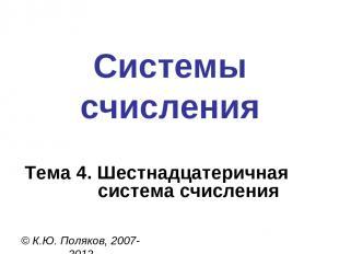 Системы счисления © К.Ю. Поляков, 2007-2012 Тема 4. Шестнадцатеричная система сч