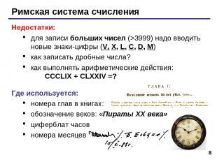 * Римская система счисления Недостатки: для записи больших чисел (>3999) надо вв