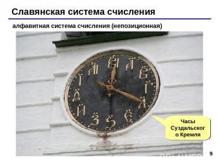 * Славянская система счисления алфавитная система счисления (непозиционная) Часы
