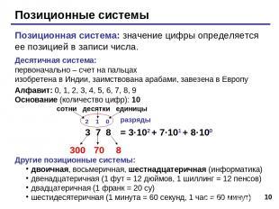 * Позиционные системы Позиционная система: значение цифры определяется ее позици