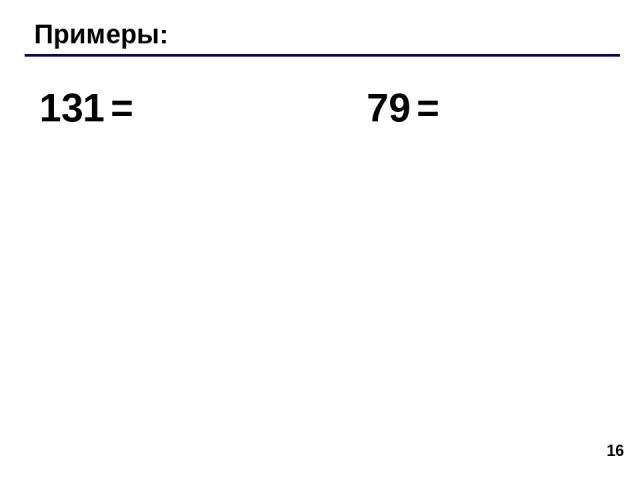 * Примеры: 131 = 79 =