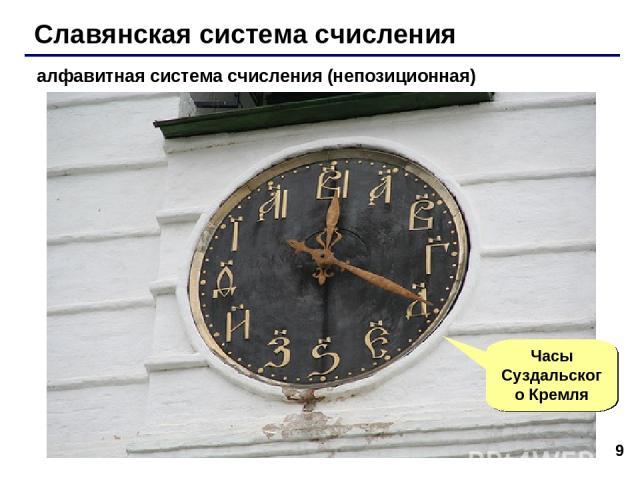 * Славянская система счисления алфавитная система счисления (непозиционная) Часы Суздальского Кремля
