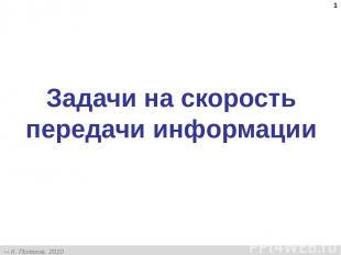 * Задачи на скорость передачи информации К. Поляков, 2010 http://kpolyakov.narod