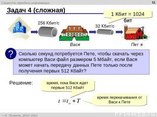 Задач 4 (сложная) * 256 Кбит/с 32 Кбит/с Вася Петя 1 Кбит = 1024 бит Решение: вр