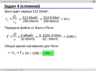 Задач 4 (сложная) * Вася ждёт первые 512 Кбайт: = = = 16 с Передача файла от Вас