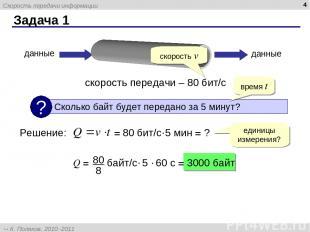 Задача 1 * скорость передачи – 80 бит/с данные данные Решение: время t скорость