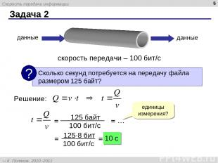 Задача 2 * скорость передачи – 100 бит/с данные данные Решение: единицы измерени