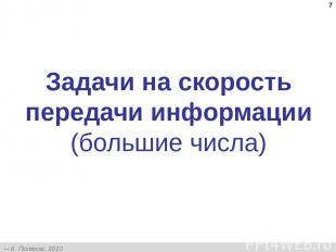 * Задачи на скорость передачи информации (большие числа) К. Поляков, 2010 http:/