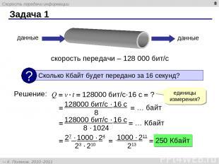 Задача 1 * скорость передачи – 128 000 бит/с данные данные Решение: Q = v·t = 12