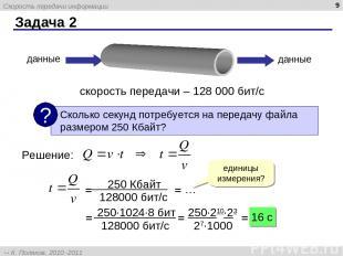 Задача 2 * скорость передачи – 128 000 бит/с данные данные Решение: единицы изме