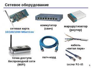 * Сетевое оборудование сетевая карта 10/100/1000 Мбит/сек коммутатор (свич) марш