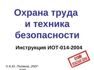 Охрана труда и техника безопасности © К.Ю. Поляков, 2007-2009 Инструкция ИОТ-014
