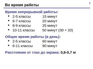 * Во время работы Время непрерывной работы: 2-5 классы 15 минут 6-7 классы 20 ми