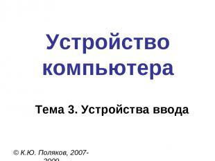 Устройство компьютера © К.Ю. Поляков, 2007-2009 Тема 3. Устройства ввода