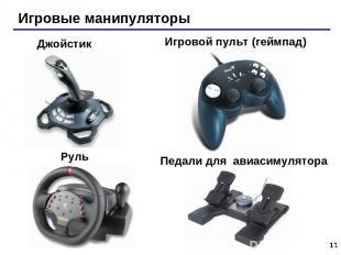* Игровые манипуляторы Игровой пульт (геймпад) Джойстик Руль Педали для авиасиму