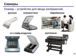 * Сканеры со слайд-модулем Сканер – устройство для ввода изображений. барабанные