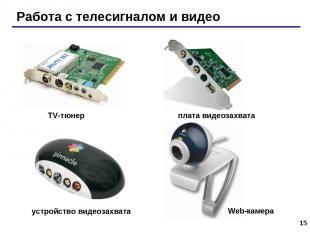 * Работа с телесигналом и видео TV-тюнер плата видеозахвата устройство видеозахв