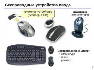 * Беспроводные устройства ввода приемное устройство (ресивер, USB) Беспроводной