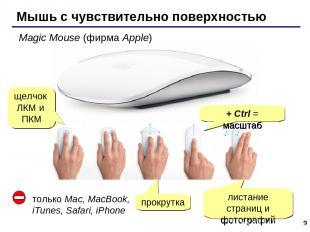 * Мышь с чувствительно поверхностью Magic Mouse (фирма Apple) щелчок ЛКМ и ПКМ п