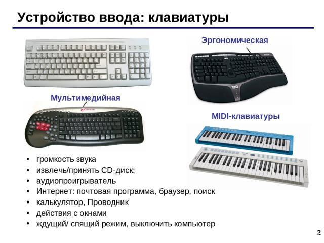 * Устройство ввода: клавиатуры MIDI-клавиатуры Эргономическая Мультимедийная громкость звука извлечь/принять CD-диск; аудиопроигрыватель Интернет: почтовая программа, браузер, поиск калькулятор, Проводник действия с окнами ждущий/ спящий режим, выкл…