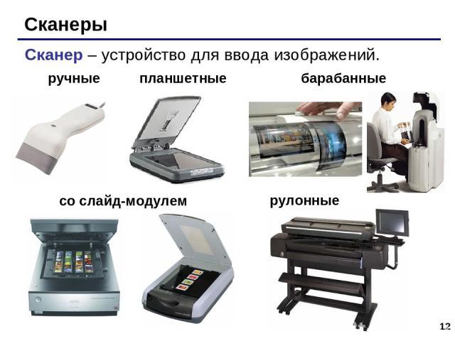 * Сканеры со слайд-модулем Сканер – устройство для ввода изображений. барабанные планшетные рулонные ручные