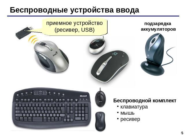 * Беспроводные устройства ввода приемное устройство (ресивер, USB) Беспроводной комплект клавиатура мышь ресивер подзарядка аккумуляторов