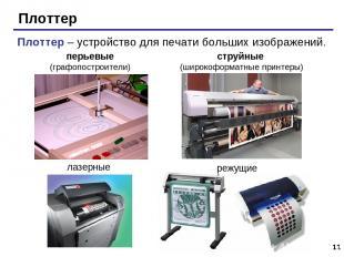 * Плоттер Плоттер – устройство для печати больших изображений. перьевые (графопо