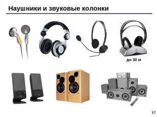 * Наушники и звуковые колонки до 30 м