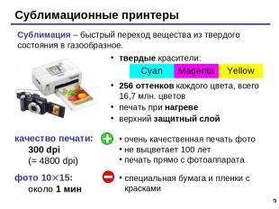 * Сублимационные принтеры качество печати: 300 dpi (= 4800 dpi) фото 10 15: окол