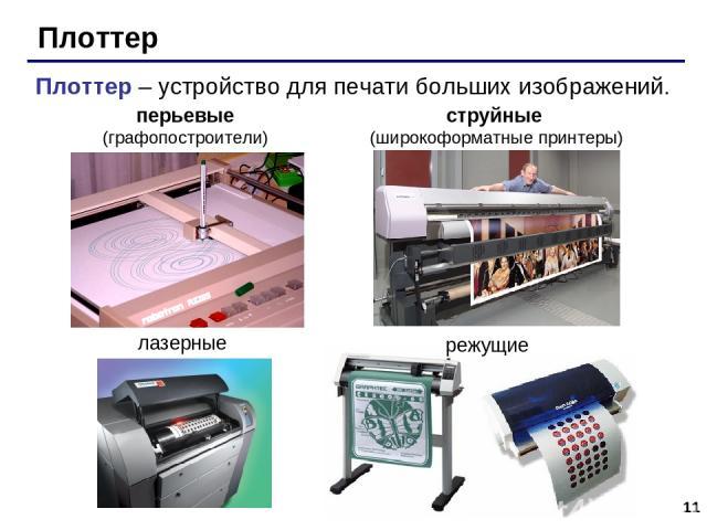 * Плоттер Плоттер – устройство для печати больших изображений. перьевые (графопостроители) струйные (широкоформатные принтеры) лазерные режущие