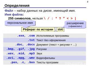 Определения * Файл – набор данных на диске, имеющий имя. Имя файла: 255 символов