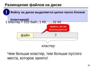* Размещение файлов на диске 1 кластер = 512 байт, 1 Кб, …, 32 Кб кластер занято