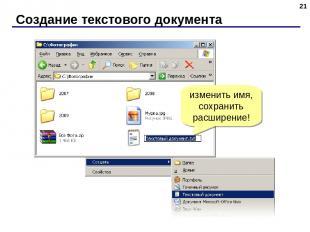 Создание текстового документа * ПКМ на пустом месте изменить имя, сохранить расш