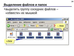 Выделение файлов и папок * выделить группу соседних файлов – «обвести» их мышкой