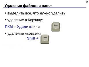 Удаление файлов и папок * выделить все, что нужно удалить удаление в Корзину: ПК