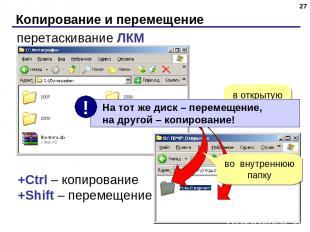 Копирование и перемещение * перетаскивание ЛКМ в открытую папку во внутреннюю па